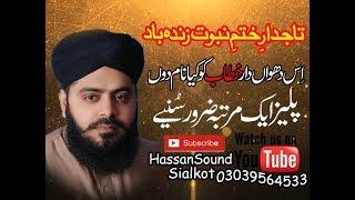 Taj Dar E Darey Khatm E Nabuwat Allama Abdul Hameed Chishti By Hassan Sound Sialkot