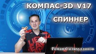 КОМПАС-3D V17. Спиннер. Сборка. Fidget Spinner  | Роман Саляхутдинов