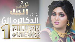 عشه الجبل - الدكاتره السته || New 2020 || اغاني سودانية 2020