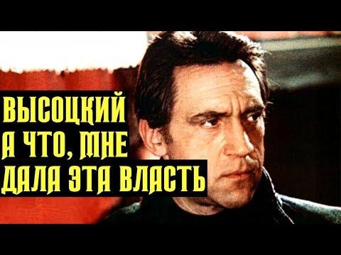 Высоцкий А что, мне дала эта власть, 1976 г