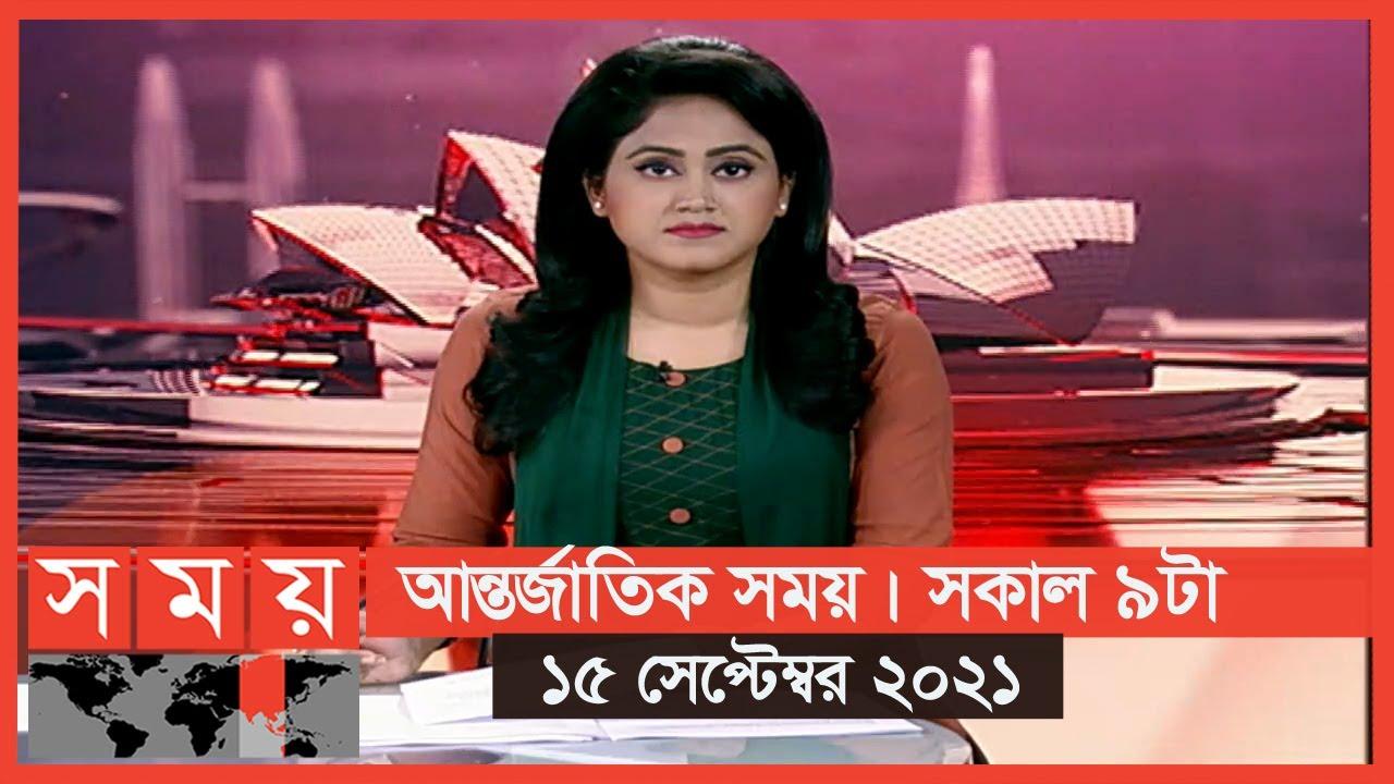 Download আন্তর্জাতিক সময় | সকাল ৯টা | ১৫ সেপ্টেম্বর ২০২১ | Somoy tv bulletin 9am | Latest Bangladeshi News