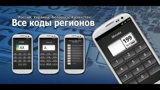 видео Номерные знаки России по регионам, коды регионов