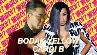 Cardi B Bodak Yellow Beataholic Remix