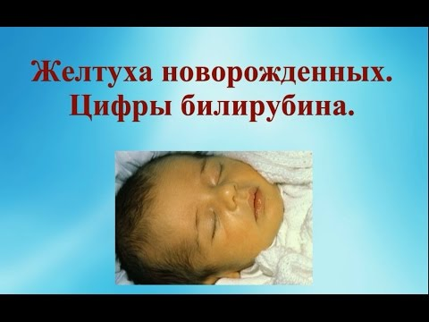 Повышенный билирубин у новорожденных - какая норма
