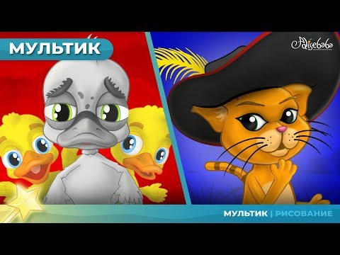 Гадкий утёнок + Кот в сапогах принцессы | Сказки для детей и мультфильмов
