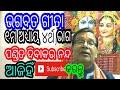 Shreemad bhagbat Gita in odia, part-4,ପଣ୍ଡିତ ଦିବାକର ନନ୍ଦ, ଗୀତା ସାର,ପ୍ରଥମ ଅଧ୍ୟାୟ,ଚତୁର୍ଥ ଭାଗ,ଓଡ଼ିଆରେ Mp3