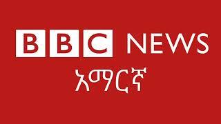 BBC Amharic Daily Ethiopian News March: 05/ 2018