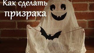 Украшение на Хэллоуин. Как сделать привидение. Поделки на Halloween.