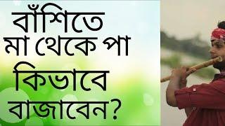 How to Play ma and pa on Flute || Banglar Banshi ||Selim Reza