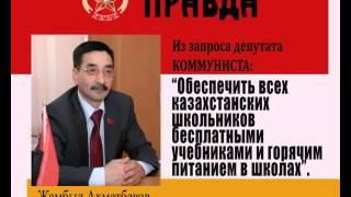Ахметбеков Ж. А.