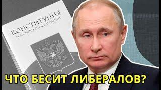 ПОПРАВКИ В КОНСТИТУЦИЮ: Чего БОИТСЯ Медведев и что БЕСИТ БОРЦОВ С ПУТИНЫМ?