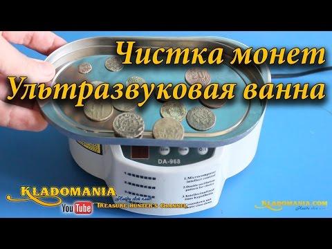 Чистка монет. Ультразвуковая ванна // Cleaning coins. Ultrasonic bath