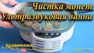Чищення монет. Ультразвукова ванна // Cleaning coins. Ultrasonic bath