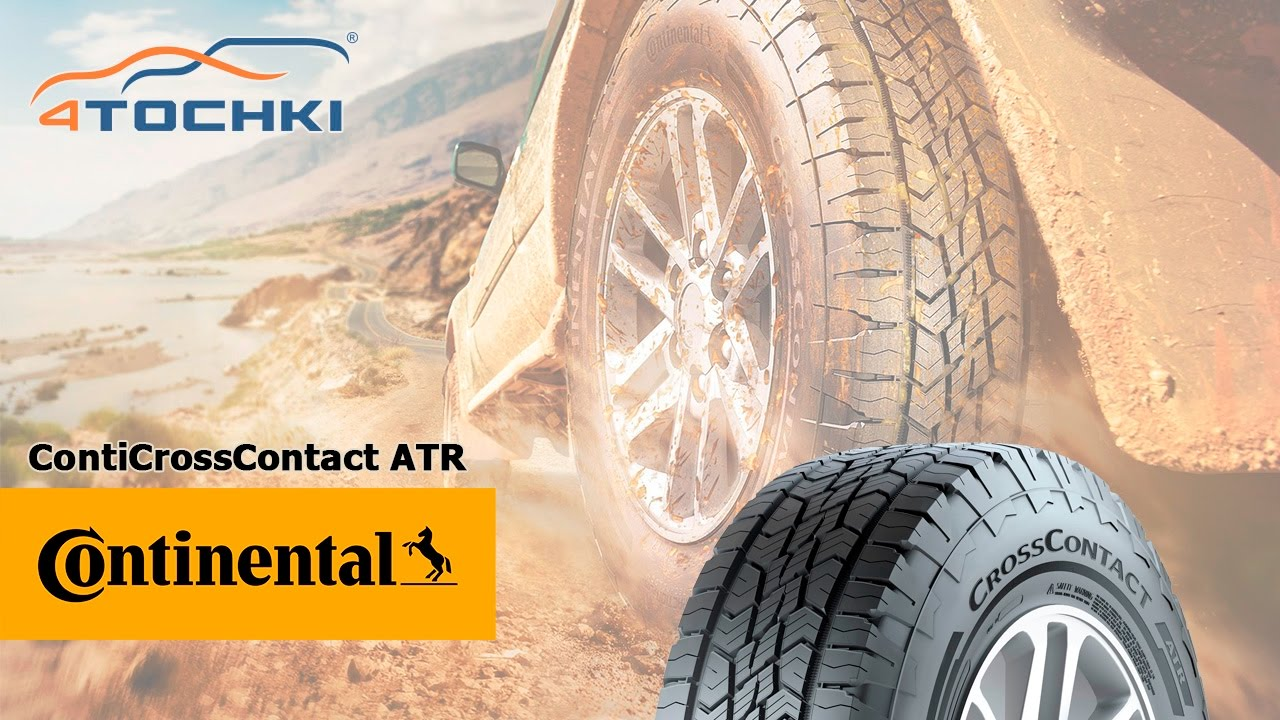 Continental ContiCrossContact ATR на 4 точки. Шины и диски 4точки - Wheels & Tyres