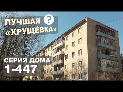 Серия домов 1 447