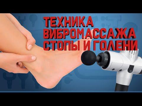 Перкуссионный массаж. Техника вибромассажа СТОПЫ и ГОЛЕНИ | Доктор Демченко