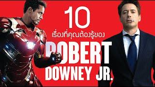 10 เรื่องที่คุณต้องรู้ของ ไอรอนแมน Robert Downey Jr. | บ่นหนัง