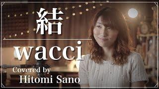 【女性が歌う】結 / wacci -フル歌詞- Covered by 佐野仁美