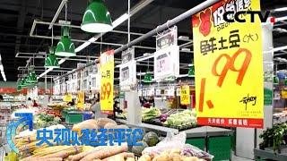 《央视财经评论》 20200610 5月CPI创近一年新低 物价还会怎么走?| CCTV财经