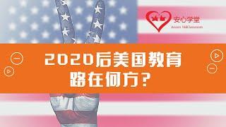 2020后,美国留学路在何方?