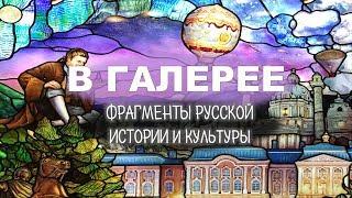 Intermediate Russian: В ГАЛЕРЕЕ. Фрагменты русской истории и культуры. Listening. RUS CC