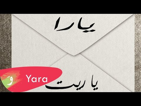 Yara - Ya Reit (Lyric Video) / يارا - يا ريت
