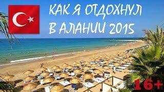 Как я отдохнул в Алании 2015 (ненормативная лексика) Turkey Alanya(, 2015-07-14T14:02:32.000Z)