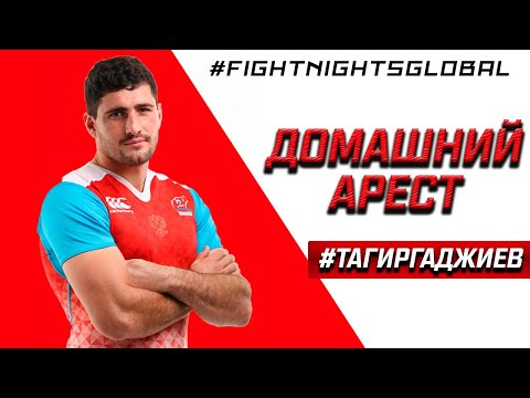 ДОМАШНИЙ АРЕСТ с Тагиром Гаджиевым.