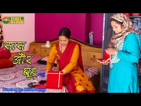 Saas Aur Bahu   सास और बहू   Himachali Comedy   Kangra   2018