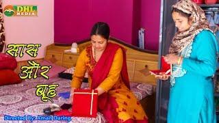 Saas Aur Bahu | सास और बहू | Himachali Comedy | Kangra | 2018