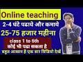 Online teaching jobs from home  online teaching jobs in ...