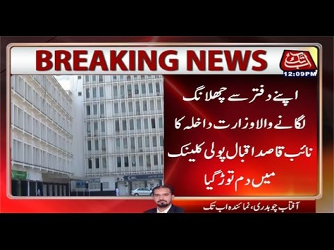 Peon jumps to death from 6th floor of Interior Ministry building