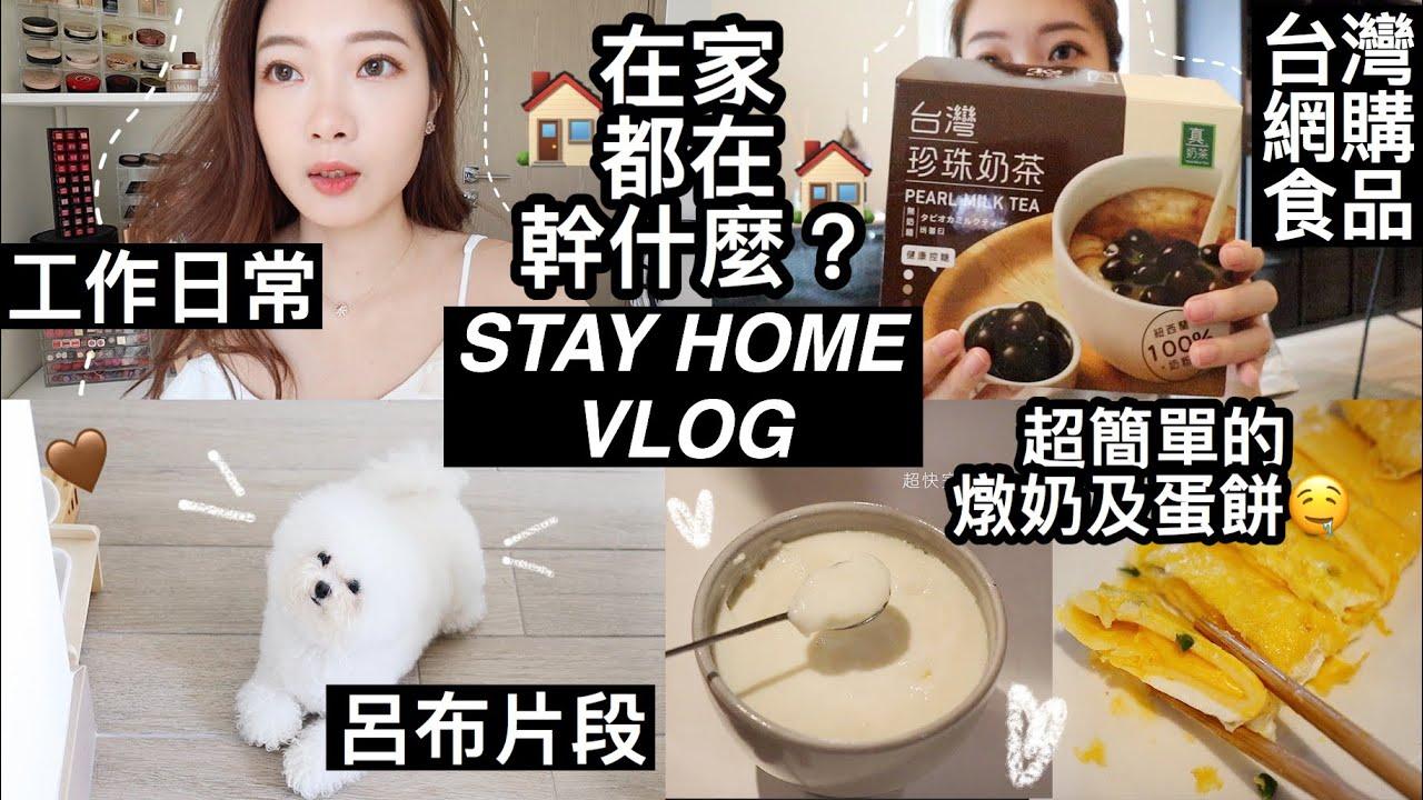 🏠STAY HOME VLOG 在家都在幹什麼?🧸工作日常|台灣食品開箱|手殘也能成功的燉奶及蛋餅🤣(ft. Surfshark) 🤓HEYMAN LAM🤓