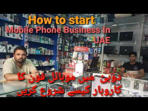 How to start mobile phone business in UAE | phone Business i