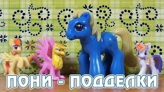 Обзор игрушек My Little Pony - поддельные пони