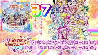 Precure All Stars DX3 the Movie OST Track37