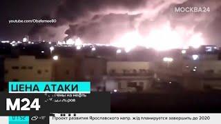 Новости России и мира за 16 сентября - Москва 24