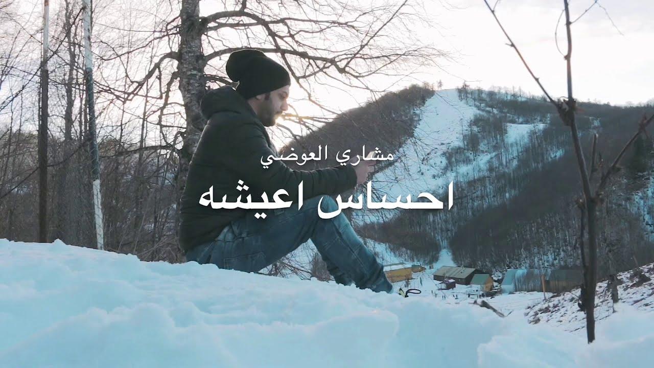 احساس اعيشة - مشاري العوضي - بطولة فرح و عقيل ( اغنية حب ) 2018