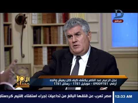 العاشرة مساء| عبد الحكيم عبد الناصر يتهم الرئيس محمد نجيب بالمشاركة فى حادث المنشية