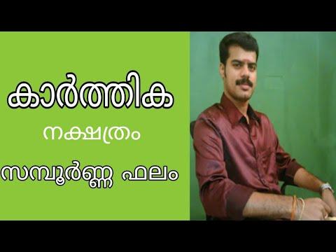 POORORUTTATHI NAKSHATHRA PHALAM by Drsadasivan