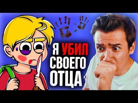 Я У**Л СВОЕГО ОТЦА! | Анимация | Истории из жизни | Крис | Моя Анимированная История