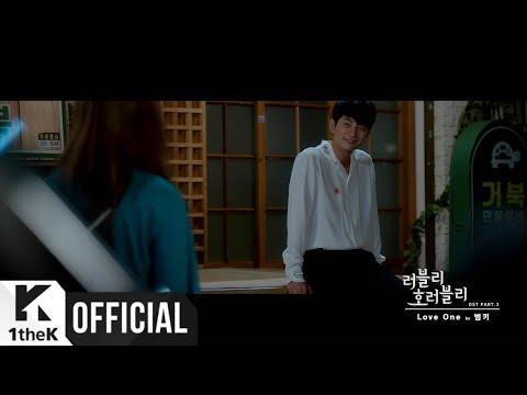 [MV] BUMKEY(범키) _ Love One (Lovely Horribly(러블리 호러블리) OST Part.3)