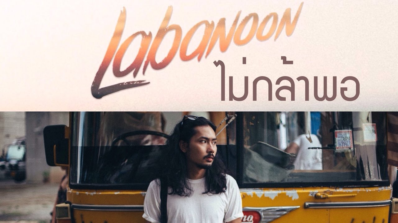 ไม่กล้าพอ - LABANOON   UNOFFICIAL.