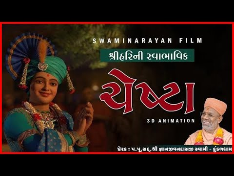 Shree Hari Ni Swabhavik Chesta | Swaminarayan Film | Full Chesta 3D Animation | Chesta Na Pado