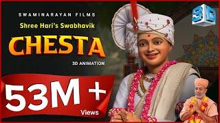 Shree Hari ni Swabhavik Chesta | yakınında başkanlık Filmi | Full Chesta 3D Animasyon | Chesta na Pado