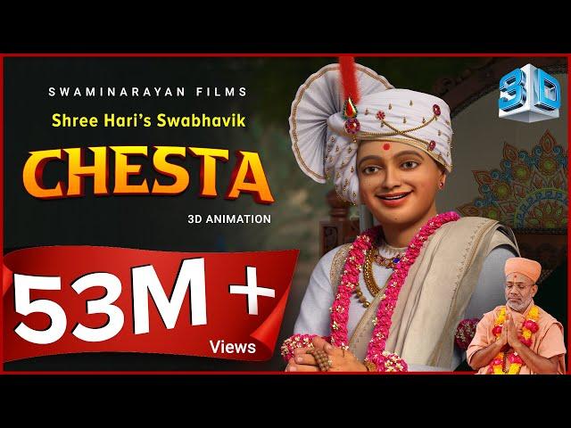 Shree Hari ni Swabhavik Chesta | Swaminarayan Film | Full Chesta 3D Animation | Chesta na Pado