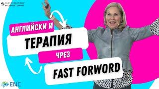 FAST FORWORD и Невронауката помагат на децата с аутизъм, ADHD, и дислексия - Dr. Martha S. Burns