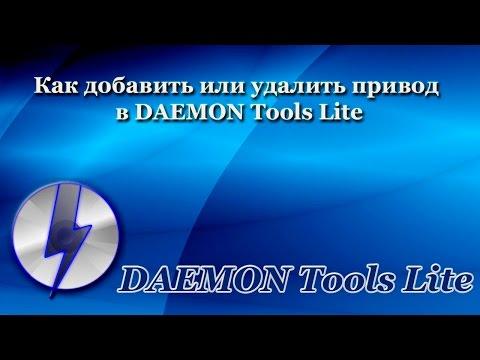 Как добавить или удалить виртуальный привод в DAEMON Tools Lite (2017)
