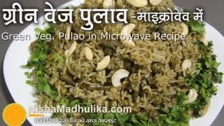 Green Vegetable Pulao Recipes - Hara Bhara Pulao recipe