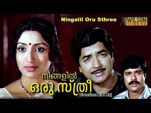 Ningalil Oru Sthree (1984) Malayalam Full...